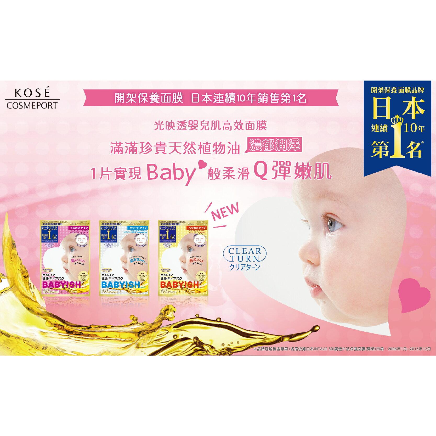 KOSE 高絲 光映透 嬰兒肌面膜-5枚入(高效保濕/緊緻彈力/亮白保濕)