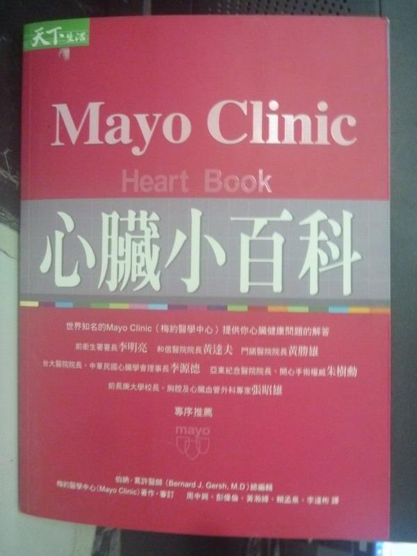 【書寶二手書T3/養生_ZGR】Mayo Clinic Heart Book-心臟小百科_伯納‧葛許