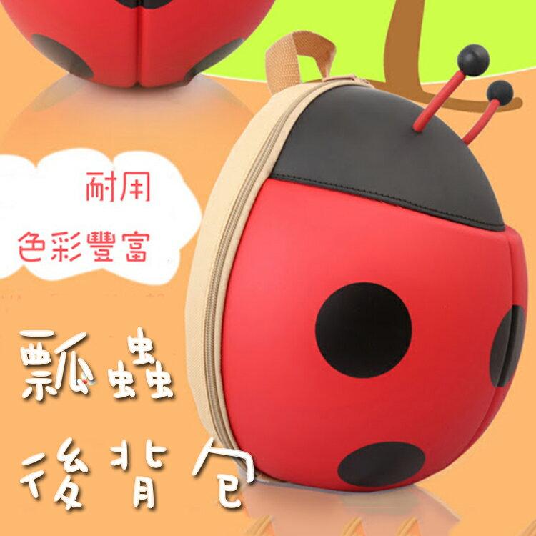 【葉子小舖】可愛韓版卡通瓢蟲造型書包/雙肩後背/立體硬殼/男女童書包/甲殼蟲背包/動物背包/蘑菇包/瓢蟲包