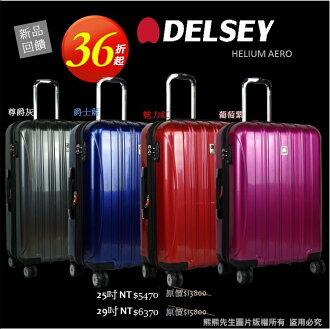 《熊熊先生》Delsey法國大使 O76下殺36折 Helium Aero 行李箱/旅行箱 25吋亮面TSA鎖076 +送好禮