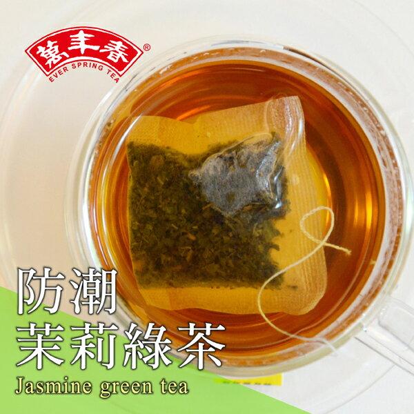 《萬年春》防潮茉莉綠茶茶包2g*100入 / 盒 1
