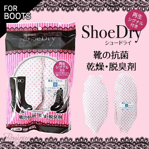 BONJOUR日本進口☆COLUMBUS長靴專用除濕包230g(一雙入)J.【ZS612-584】I. 0
