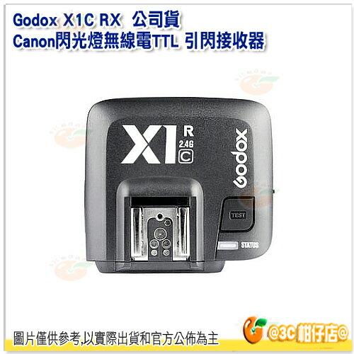 神牛 Godox X1C X1 RX 引閃接收器 開年公司貨 無線 CANON 專用 閃光燈 接收器 TTL