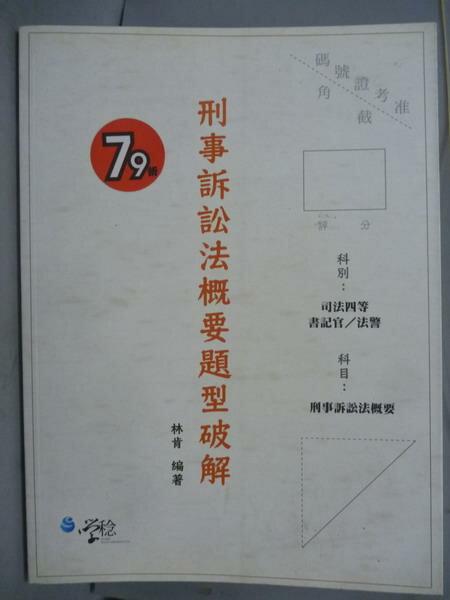 【書寶 書T5/進修考試_QGF】刑事訴訟法概要題型破解_林肯