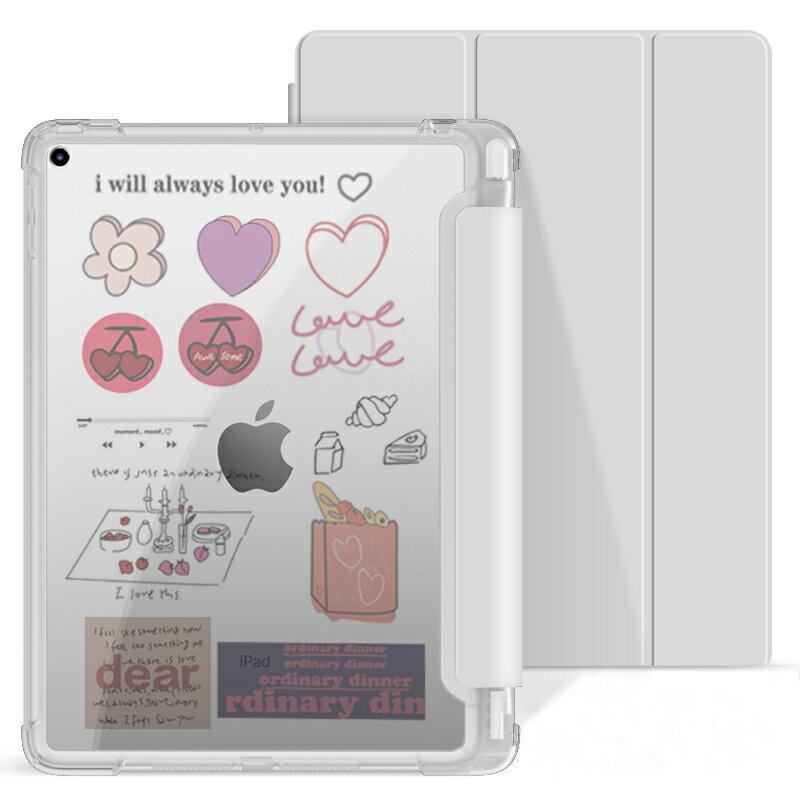 平板保護套 ipad2020保護套帶筆槽10.2寸air4新款air3透明『XY12134』