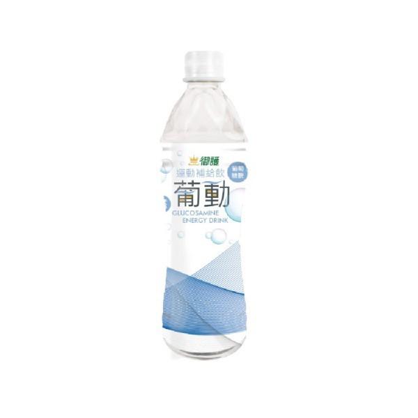 御護葡動 葡萄糖胺運動飲料 (520ml/瓶-24瓶/箱)成箱出貨【杏一】