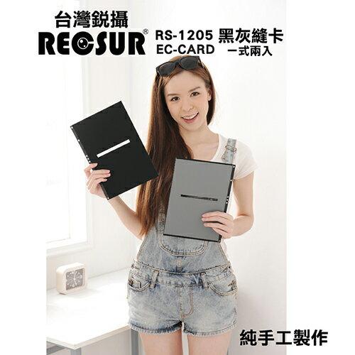 REOSUR 銳攝 RS1205  / RS-1205  黑灰縫卡 灰卡 縫卡  搖黑卡 黑卡   升級版 ( 一式 2入) 台灣製