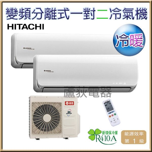 【日立~ 蘆荻電器】 全新【 HITACHI 頂級型變頻冷暖分離式一對二冷氣】 RAM-63NK+RAS-22+40NK