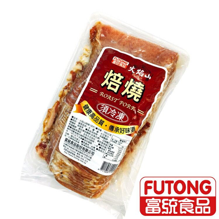 《全店699免運 沙拉輕食推薦款》【富統食品】火焰山焙燒里肌1KG 1