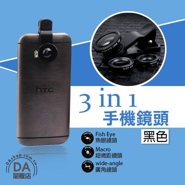 《3C任選三件88折》夾式 iphone HTC 三星 Sony 三合一 魚眼 廣角 微距 鏡頭 黑(79-1546)