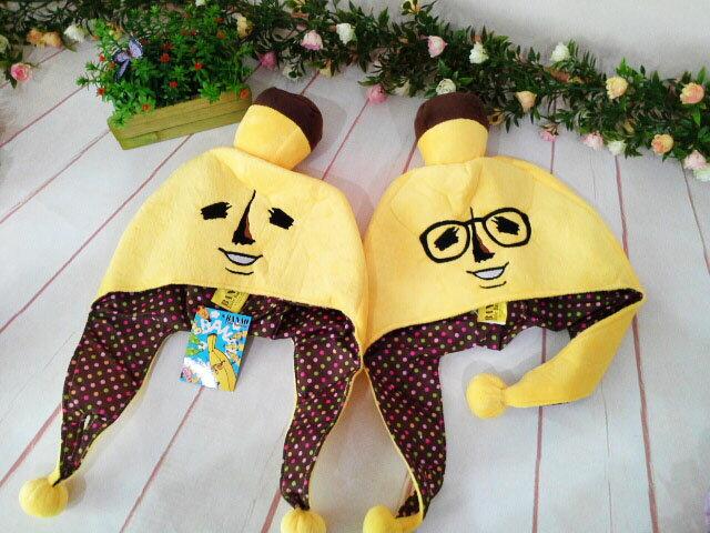 ~*My 71*~ 絨毛娃娃 12吋 香蕉先生保暖帽 卡通帽 兒童帽 帽子 保暖 香蕉先生 BANAO芭那夫 造型