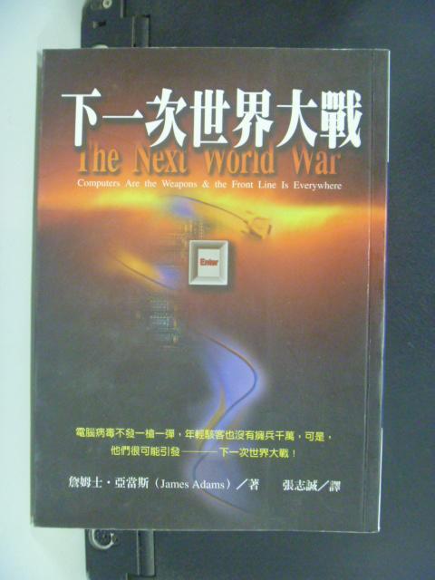 【書寶二手書T8/社會_NKM】下一次世界大戰_詹姆士.亞當斯