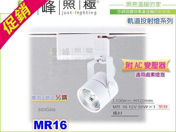 ~軌道投射燈~MR16.110V圓頭型軌道燈 白款‧附AC變壓器 燈泡另購 ^#416~燈