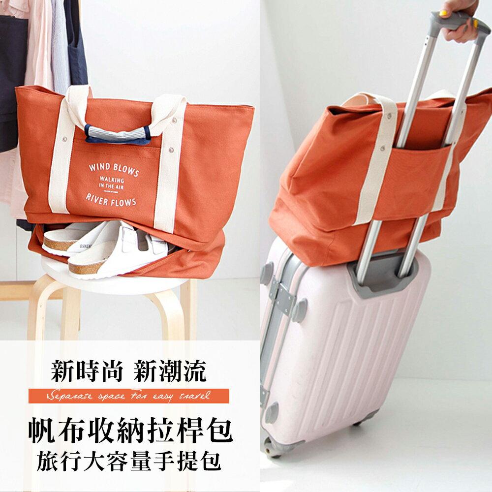 帆布 收納拉桿包【PA-035】 健身包 旅行包 鞋袋 鞋子收納 行李拉桿 出差包 大容量 兩用 手提包 - 限時優惠好康折扣