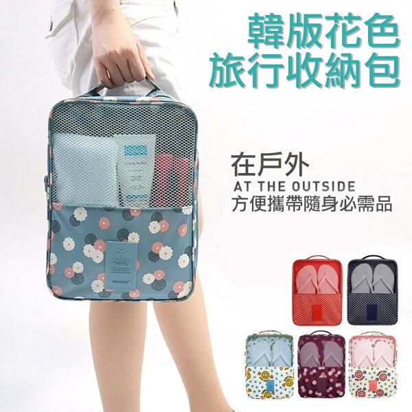 韓版花色旅行收納包防水鞋子收納袋旅遊收納袋鞋類整理鞋包旅遊包