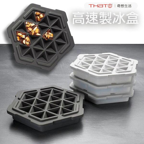 THAT!奇想生活急凍盒-高速製冰盒-急速冷凍軟式材質,拿取冰塊更方便冰磚冰塊製冰盒
