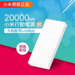 小米 二代 行動電源 20000mAh 2C 快速 充電 移動電源 QC 3.0 大容量雙USB輸出 雙向快充-白