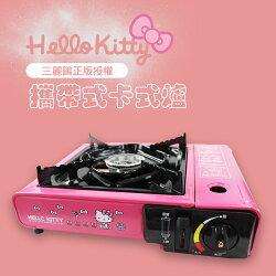 HELLO KITTY授權 凱蒂貓 輕巧粉紅色系 攜帶型卡式爐 瓦斯爐 居家 露營兩用
