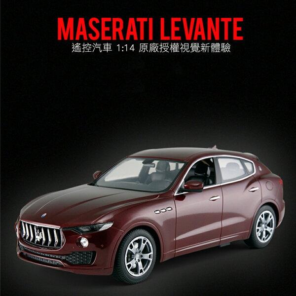 瑪莎拉蒂Levante電動遙控汽車1:14原廠授權仿真跑車華麗的車型曲線酷炫的整體外型