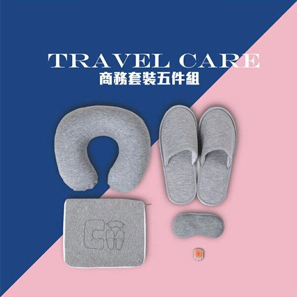商務套裝出差用品旅行五件套旅行套裝U型枕套裝拖鞋眼罩商務套裝