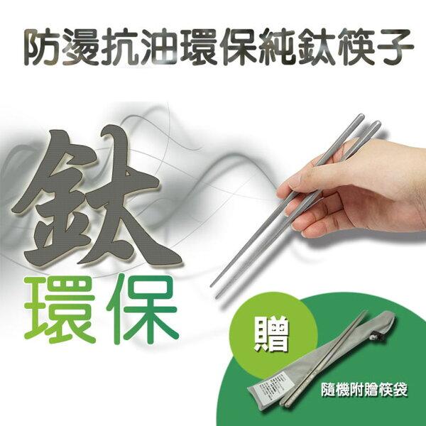防燙抗油環保純鈦筷子