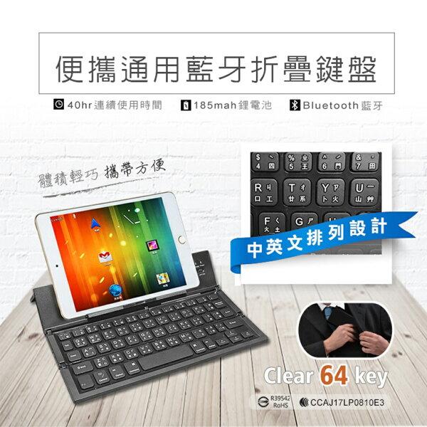 便攜通用藍芽折疊鍵盤支援iOS安卓電腦