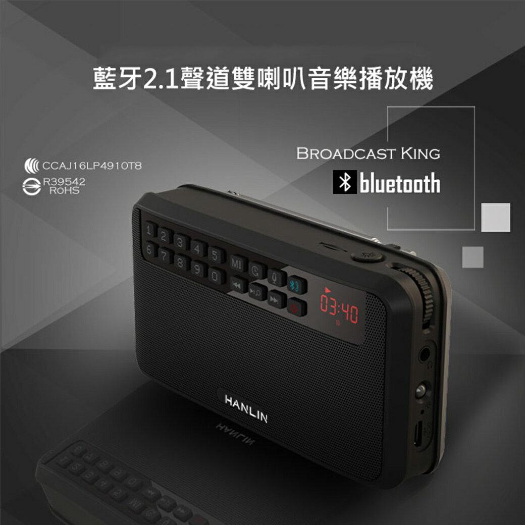 Hanlin 藍芽立體聲收錄播音機 聲道雙喇叭音樂播放機