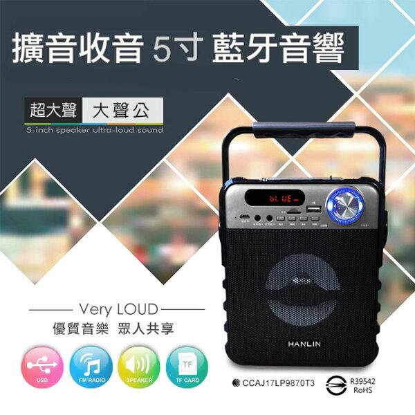 擴音收音5寸藍芽音響手提設計方便攜帶待機時間長