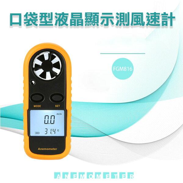 口袋型液晶顯示測風速計迷你精巧方便攜帶液晶顯示屏幕測風速測風溫(溫度顯示)