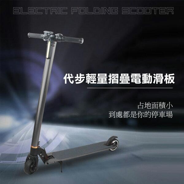 代步輕量摺疊電動滑板輕量化鋁合金折疊設計LED車頭燈