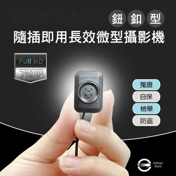 隱藏式偽裝鈕釦微型攝影機隨插即用蒐證空拍加裝店面錄影