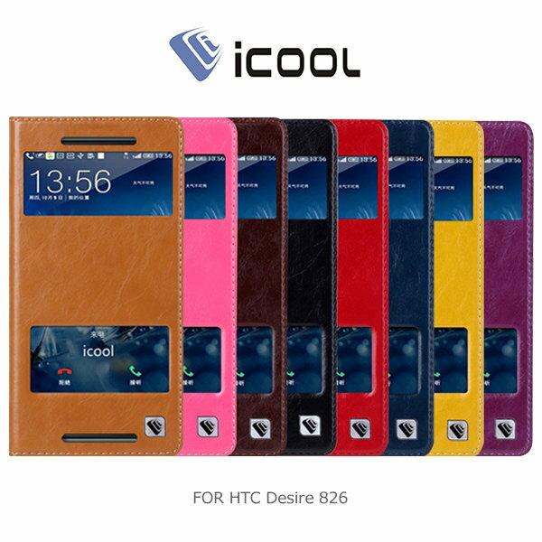 iCOOL HTC Desire 826 雙窗可站立皮套 雙開窗 吸盤設計~斯瑪鋒科技~