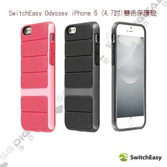 SwitchEasy Odyssey iPhone 6 (4.7吋)雙色保護殼 ~斯瑪鋒數位~