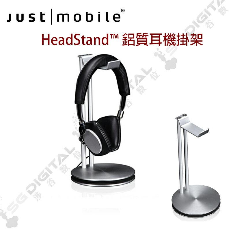 Just Mobile HeadStand? 鋁質耳機掛架~斯瑪鋒數位~