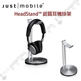 Just Mobile HeadStand™ 鋁質耳機掛架~斯瑪鋒數位~