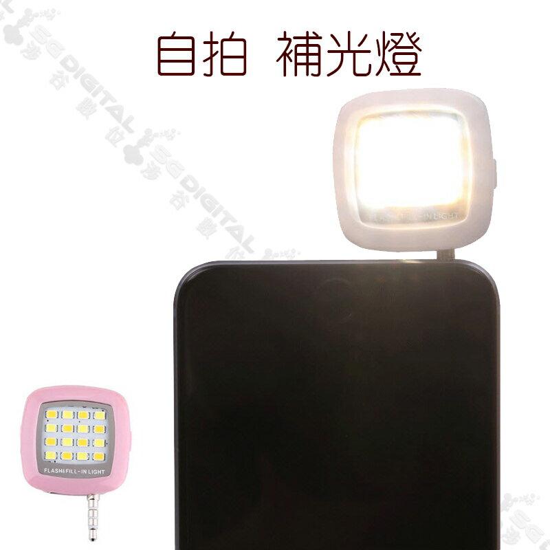 雙色溫LED手機補光燈 神器 補光 前鏡頭補光 手機拍照補光 手機外置閃光燈^~斯瑪鋒 ^
