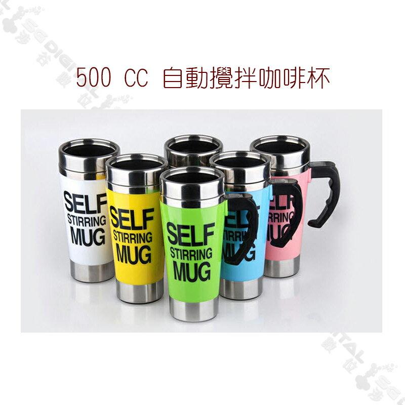 500cc 大容量 咖啡攪拌杯 飲料攪拌杯 自動沖泡 不銹鋼 馬克杯 電動式 奶泡咖啡杯 創意杯子 水杯 茶杯~斯瑪鋒數位~