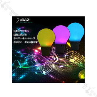 婚慶送禮 居家創意小物 無線藍芽喇叭音箱 七彩音效發光小燈泡 USB連接 照明燈 露營燈 閃光燈 自拍燈~斯瑪鋒數位~