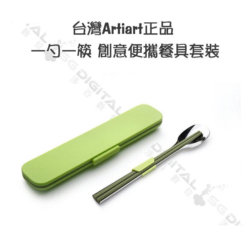 Artiart正品 一勺一筷 便攜餐具套裝 抗菌筷子不鏽鋼勺子 ^~斯瑪鋒 ^~ ~  好