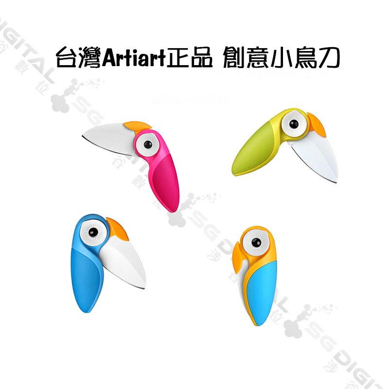 Artiart正品 貓頭鷹 不銹鋼刀片 小鳥刀 折疊水果刀 削皮刀 便攜小刀具^~斯瑪鋒