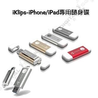 iKlips-極速多媒體行動碟 【128G】 iPhone/iPad專用隨身碟 讀寫速率最快/台灣製造/Ipad air