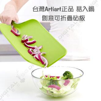台灣Artiart正品 易入鍋 創意可折疊砧板 抗菌輔食切菜板防滑案板 ~斯瑪鋒數位~
