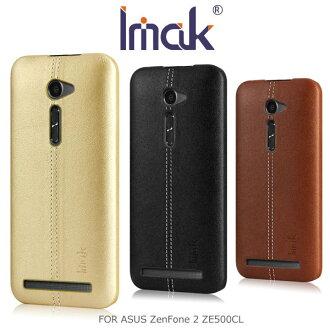 IMAK ASUS ZenFone 2 ZE500CL 5吋 睿翼保護殼 皮革質感 背殼 背蓋~斯瑪鋒數位~