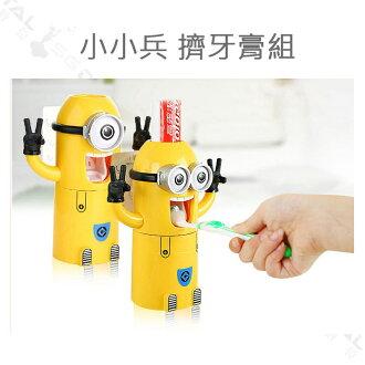 小小兵 擠牙膏器 自動擠 懶人必備 牙膏架 可愛療癒系造型 牙刷架 可碰水可清洗 浴室收納置物架神偷奶爸