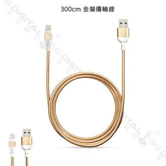 ~斯瑪鋒數位~Adam Line PeAk Lightning 300cm 金屬編織線iphone 6傳輸線 i Pad