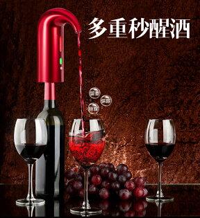 新款快速醒酒器多重智能電子醒酒器紅酒電動醒酒器