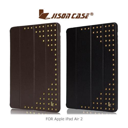 ~斯瑪鋒數位~JISONCASE Apple iPad Air 2 鉚釘三折皮套 保護套