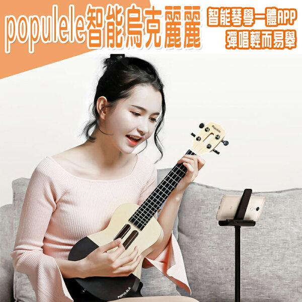 populele智能尤克里里U1初學者學生成人女小吉他烏克麗麗烏克莉莉