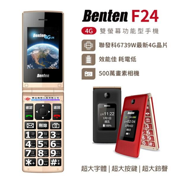 BENTENF24螢幕2.4吋最新4G晶片高效能摺疊手機(支援WIFI熱點)老人機摺疊手機