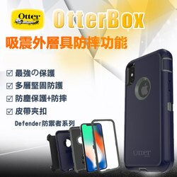 OtterBox 耐衝擊保護殼✅最強✅保護✅防禦者系列iPhone XS Max XR Defender Series